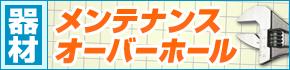 ダイビング器材のメンテナンス・オーバーホール!