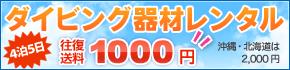 ダイビング器材レンタル!4泊5日1000円!沖縄、北海道は2000円!