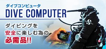 ダイブコンピュータ