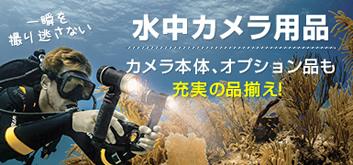 水中カメラ用品